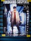 yokogawa-cinema