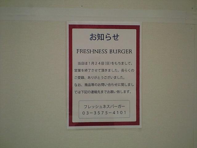 広島のフレッシュネスバーガーが消える