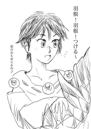 Daemonbird