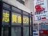 shikanoshima-center2